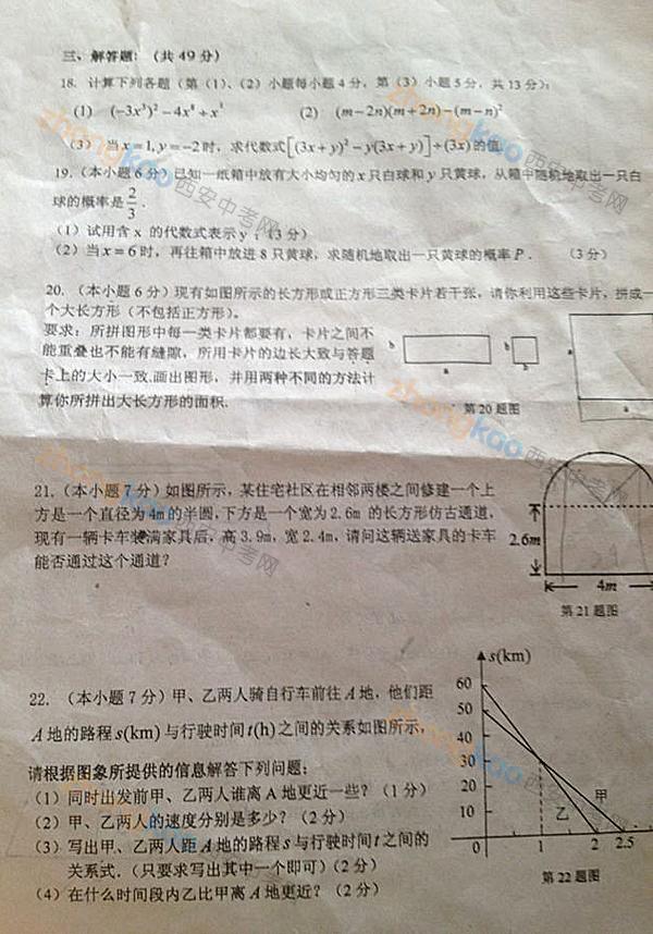 高新一中2012 2013七年级 下 期末数学试题 3