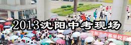 2013沈阳中考现场