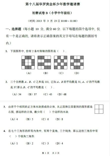 第十八届华杯赛初赛小学中年级组B卷试题