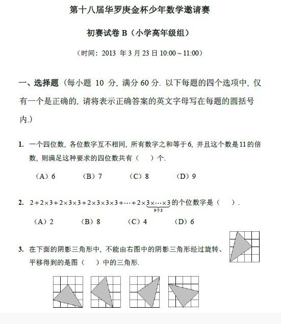第十八届华杯赛初赛小学高年级组B卷试题