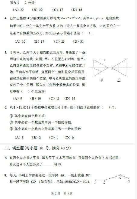 第十八届华杯赛初赛小学高年级组C卷第二页