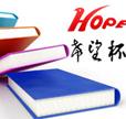 2017年杭州小学希望杯二试取消