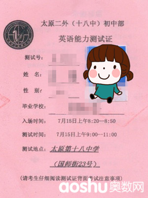 台湾ppt评论爸爸去哪儿3-考试将于7月15日上午9:00-11点进行,准考证正面包含测试号、姓名、