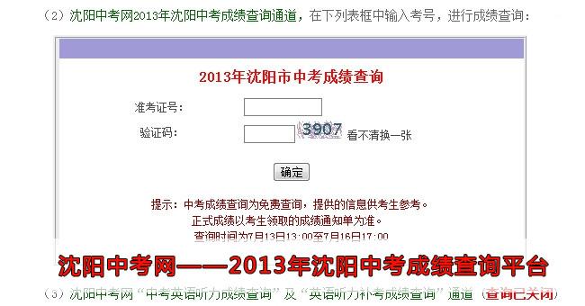 2013沈阳中考成绩查询