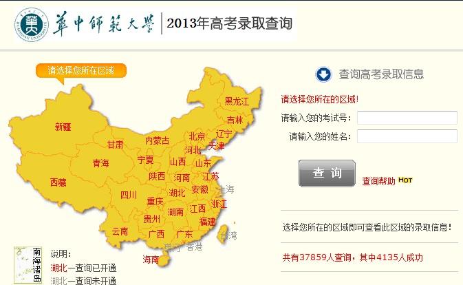 华中师范大学2013高考录取结果查询入口