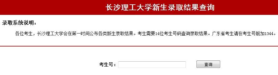 长沙理工大学2013高考录取结果查询入口