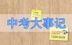 北京中考每月大事记