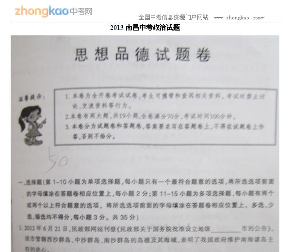 2013南昌中考试题月光_中考网政治水岸日初中图片