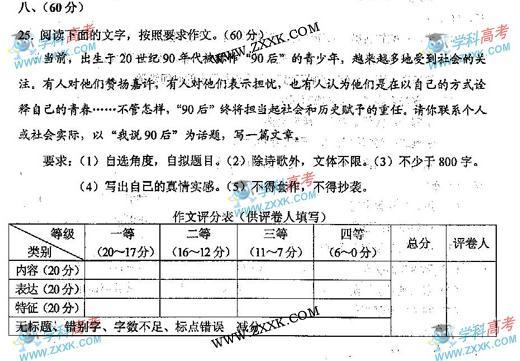 09高考天津作文