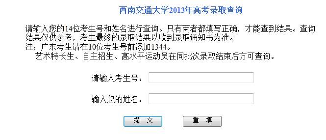 西南交通大学2013高考录取结果查询入口