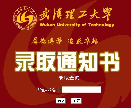 武汉理工大学2013高考录取结果查询入口
