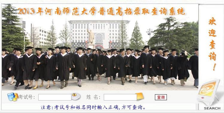 河南师范大学2013高考录取结果查询入口