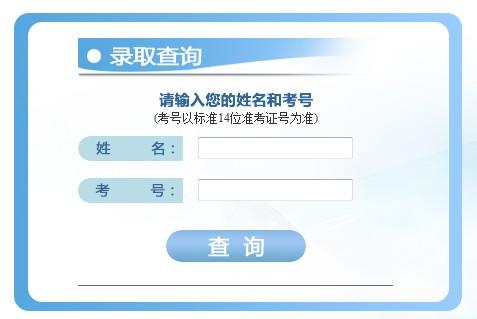 哈尔滨理工大学2013高考录取结果查询入口