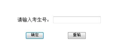 安徽理工大学2013高考录取结果查询入口