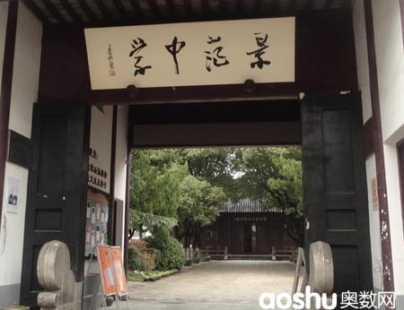 皇冠娱乐网址景范中学