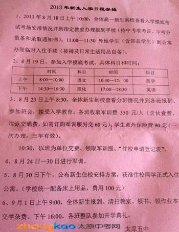 2013太原五中高一新生入学安排