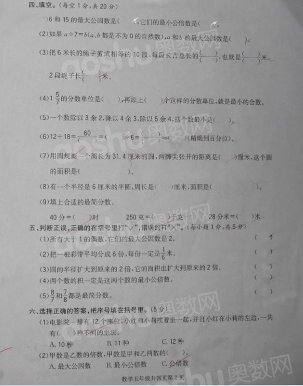 2013合肥市庐阳区五年级数学期末试卷 下册 2
