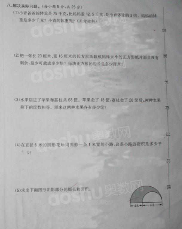 2013合肥市庐阳区五年级数学期末试卷 下册 4