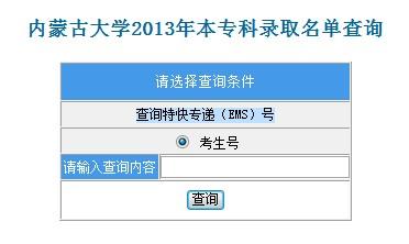 内蒙古大学2013高考录取结果查询入口