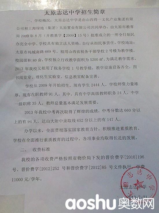 2013年志达中学招生简章