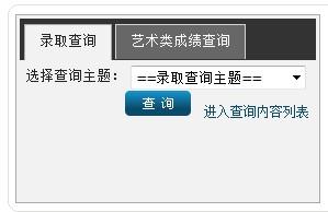 贵州财经大学2013高考录取结果查询入口