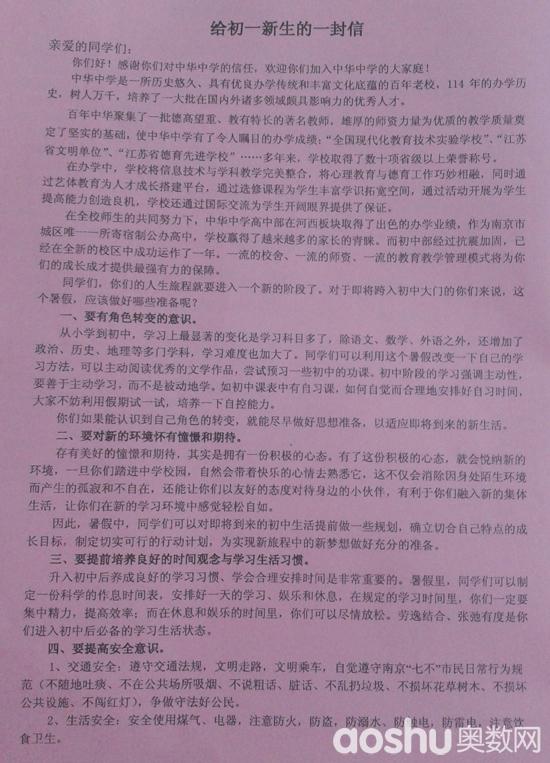 南京市中华中学