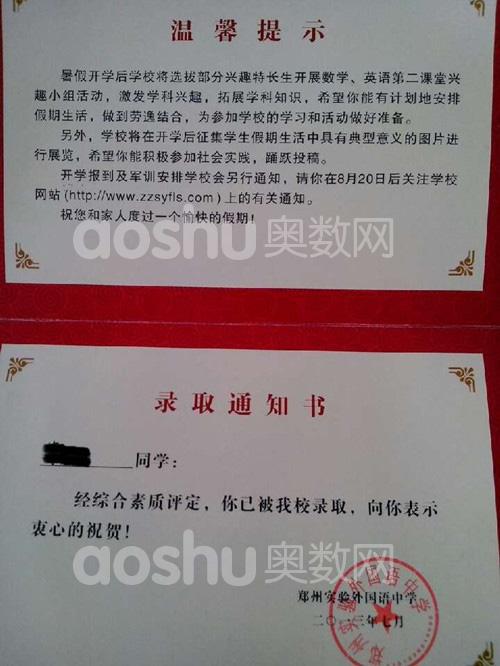2013恩施v中学外国语中学(东分)录取通知书张雪婷郑州高中图片