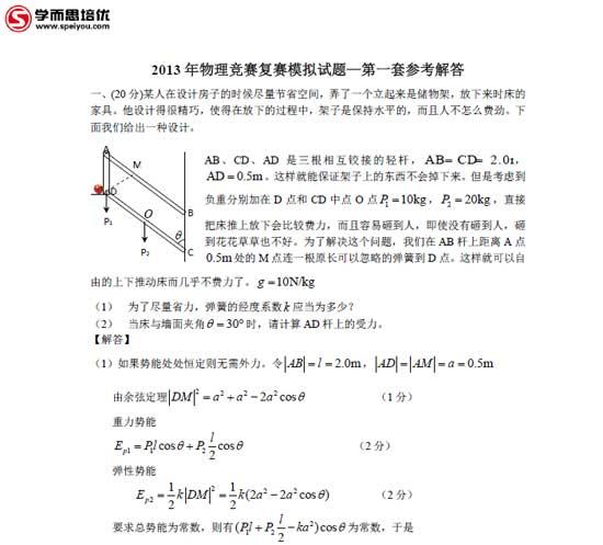 2013年物理竞赛复赛第一套模拟题答案