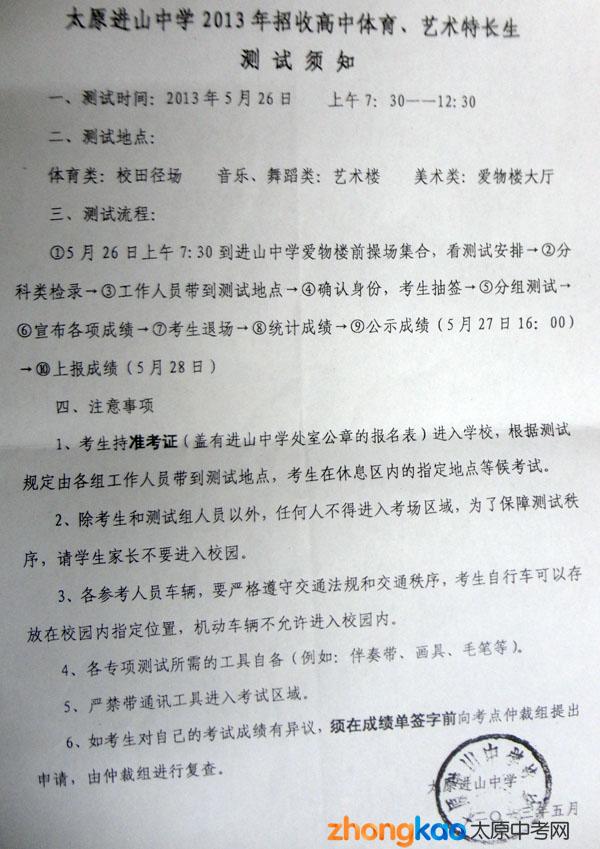 2013年太原进山中学中考特长生报名须知