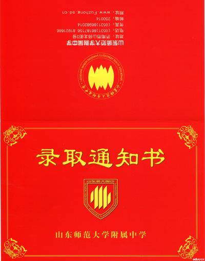 2013年济南中考各高中录取通知书 2