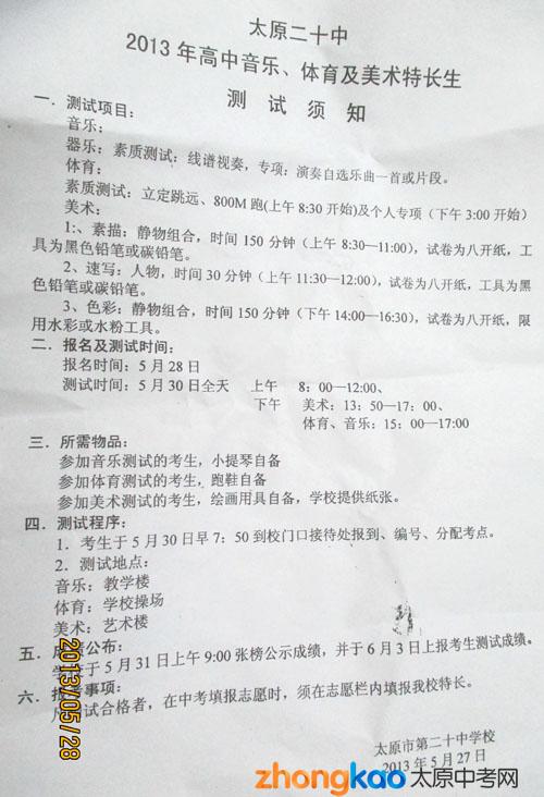 2013年太原二十中特长生报名