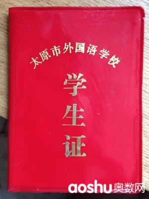 太原外国语学生证