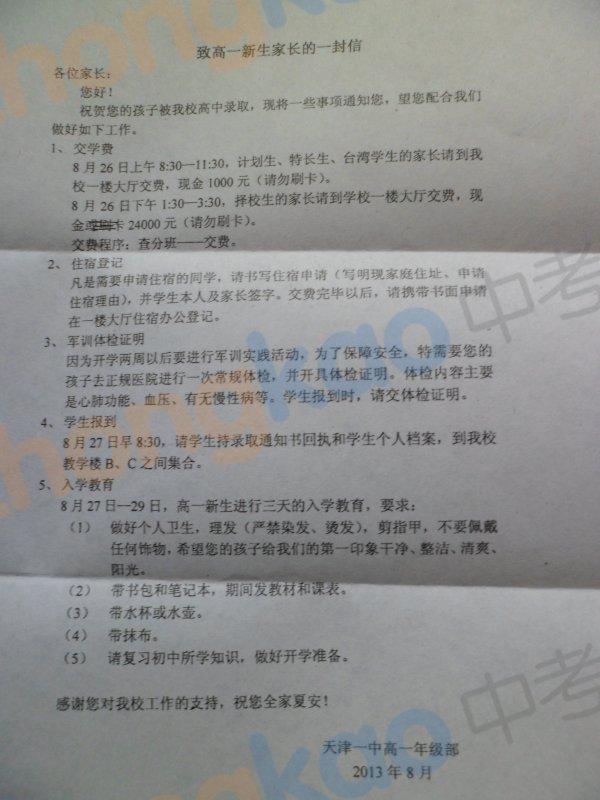 2013年天津一中高一新生入学须知(附录取通知书)