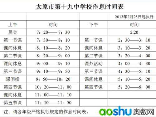 太原十九中春季作息时间表