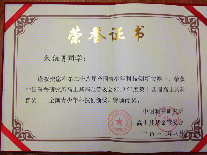 全国青少年科技创新大赛证书