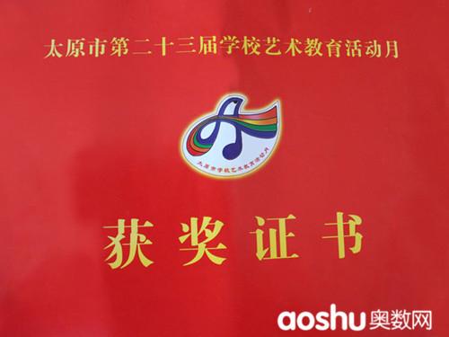 太原第二十三届学校艺术教育活动月获奖证书