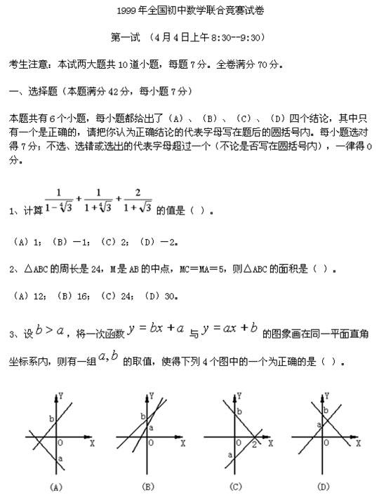 宁波中考网讯 全国数学联赛是一个全国性的数学大赛。第一试着重基础知识和基本技能,题型为选择题6题、填空题4题,共70分。第二试着重分析问题和解决问题的能力,题型为三道解答题,内容分为代数题、几何题、几何代数综合题或杂题,共70分,两试合计共140分。在初中各校还是比较收关注。现小编将历届试题整理下分享给大家。 1999年全国初中数学联赛试题及答案解析