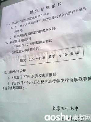 2013年太原37中新生报到须知