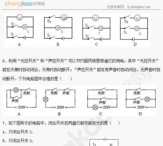 新初三物理试题分类汇编:串联和并联(2)