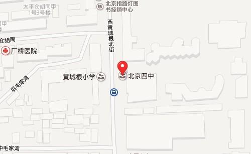 北京四中地理位置