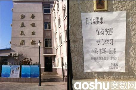 北京四中住宿