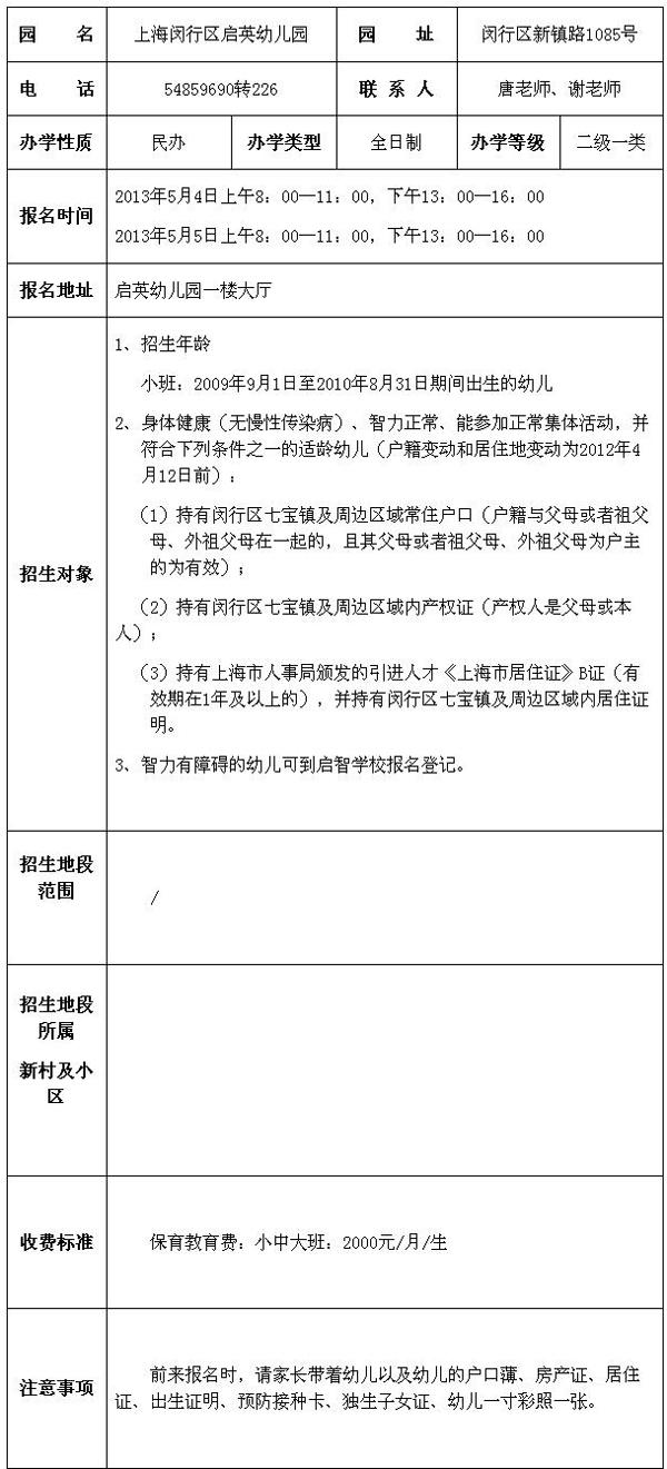 2013年闵行区启英幼儿园招生简章