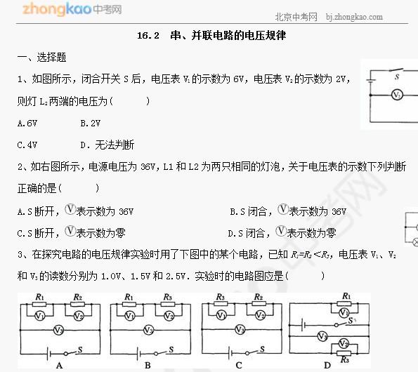 初三物理试题分类汇编:串并联电路电压的规律