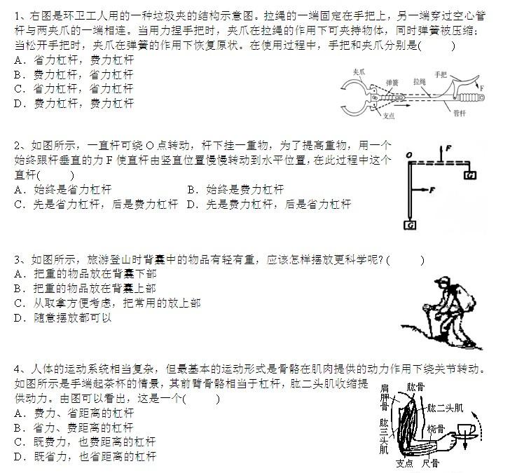初中物理杠杆经典例题