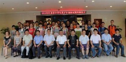 2013年江苏省中学生英才计划第一批导师和学员合影