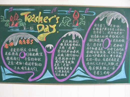 2013教师节黑板报设计图片2
