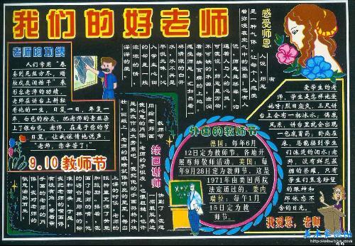 2013教师节黑板报设计图片3
