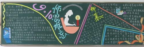 2013教师节黑板报设计图片9