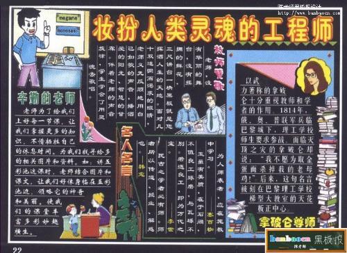 2013教师节黑板报设计图片13