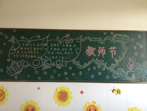 【教师节板报】